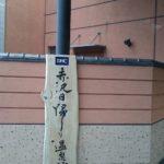 『東京自由行』 近郊東京旅遊景點: 伊豆溫泉(赤沢日帰り温泉)和熱海
