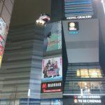 『東京飯店推薦』  注意! 哥吉拉出沒, gracery hotel Tokyo