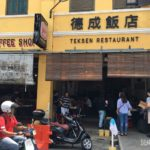 【馬來西亞/檳城推薦餐廳&景點】明記煲肉骨茶,德成飯店,China house和極樂寺